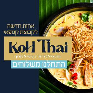koh_thai-03 (2)